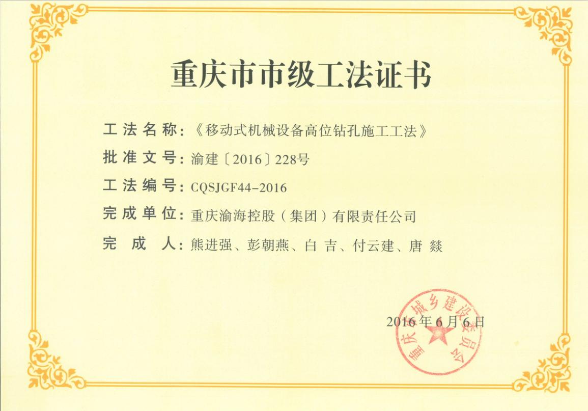 重庆市市级工法证书