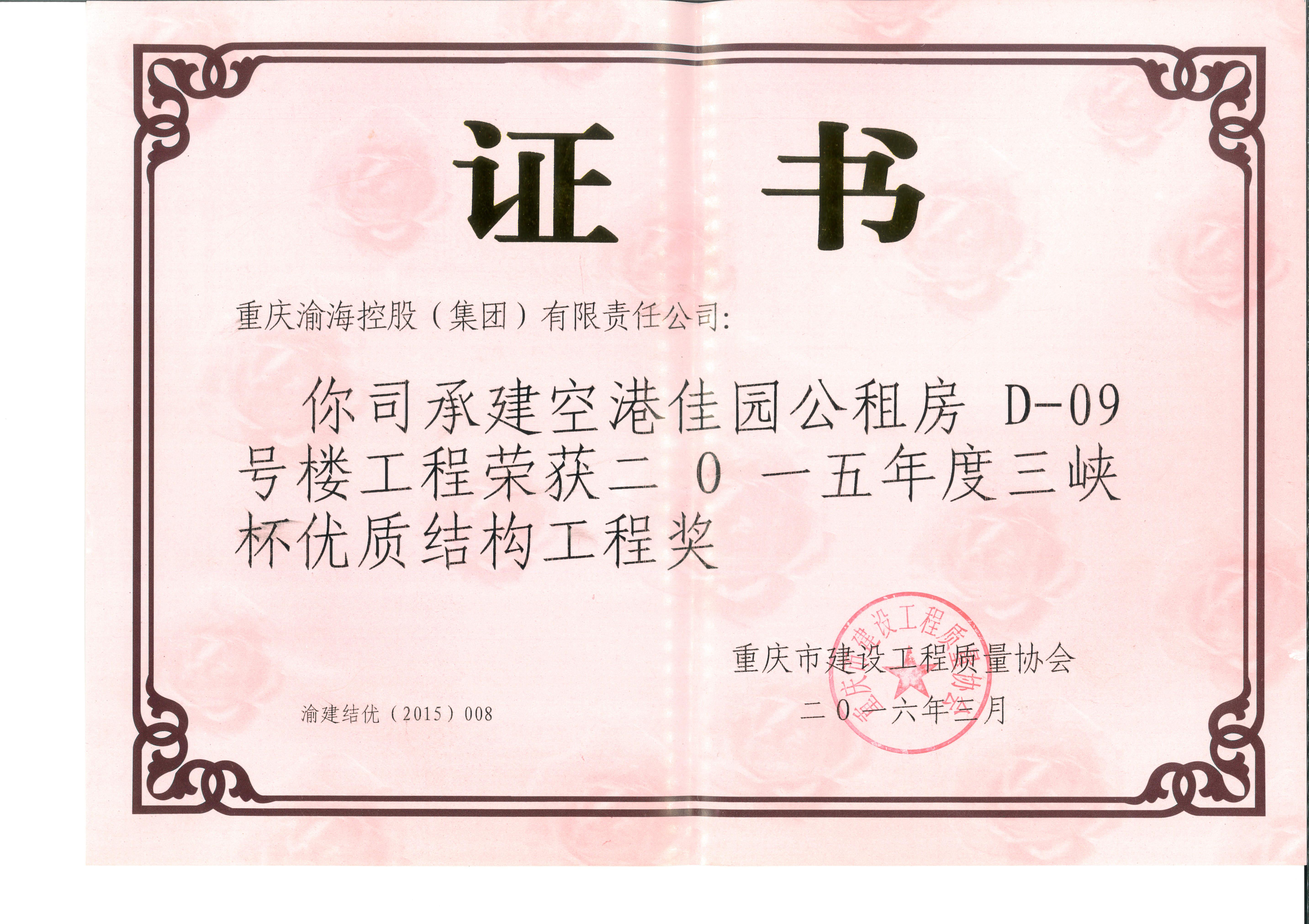 重庆市三峡杯优质结构...